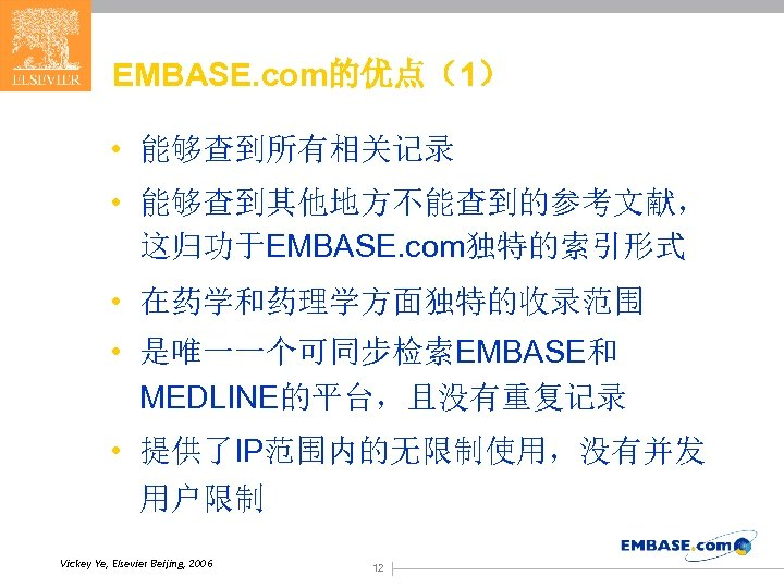EMBASE. com的优点(1) • 能够查到所有相关记录 • 能够查到其他地方不能查到的参考文献, 这归功于EMBASE. com独特的索引形式 • 在药学和药理学方面独特的收录范围 • 是唯一一个可同步检索EMBASE和 MEDLINE的平台,且没有重复记录 •