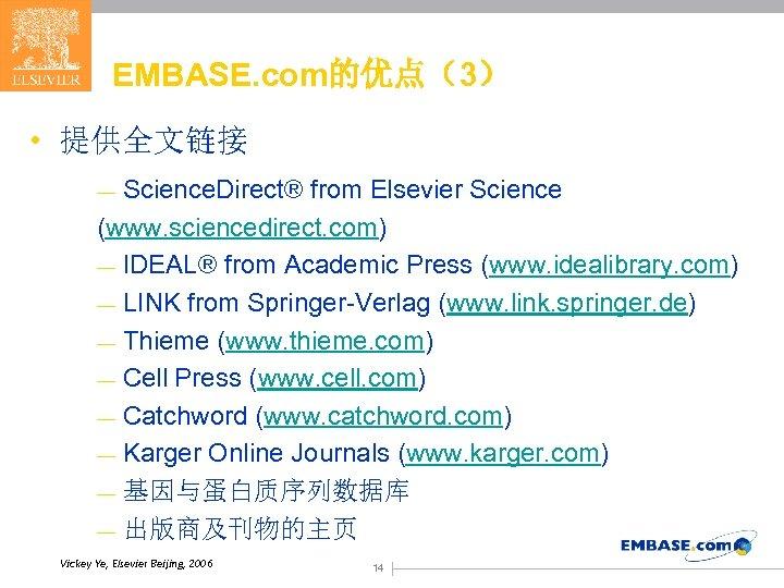 EMBASE. com的优点(3) • 提供全文链接 Science. Direct® from Elsevier Science (www. sciencedirect. com) — IDEAL®