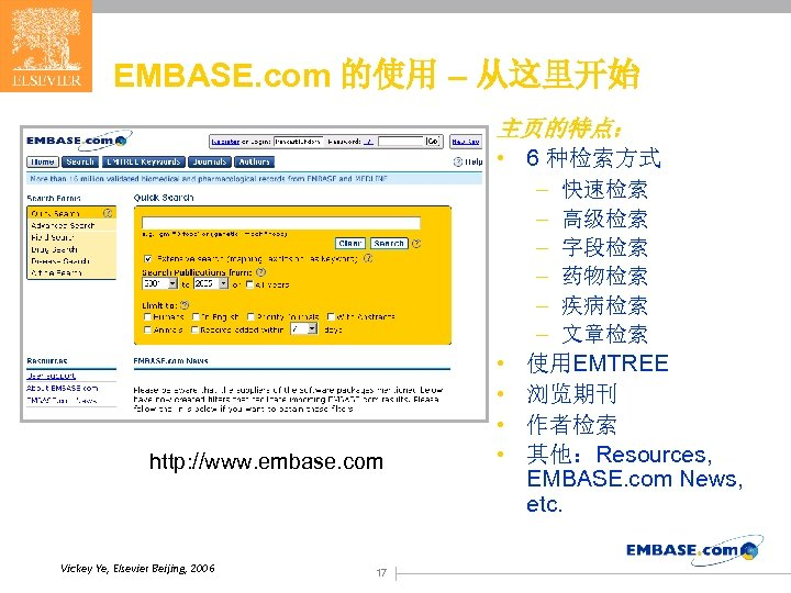 EMBASE. com 的使用 – 从这里开始 主页的特点: • 6 种检索方式 http: //www. embase. com Vickey