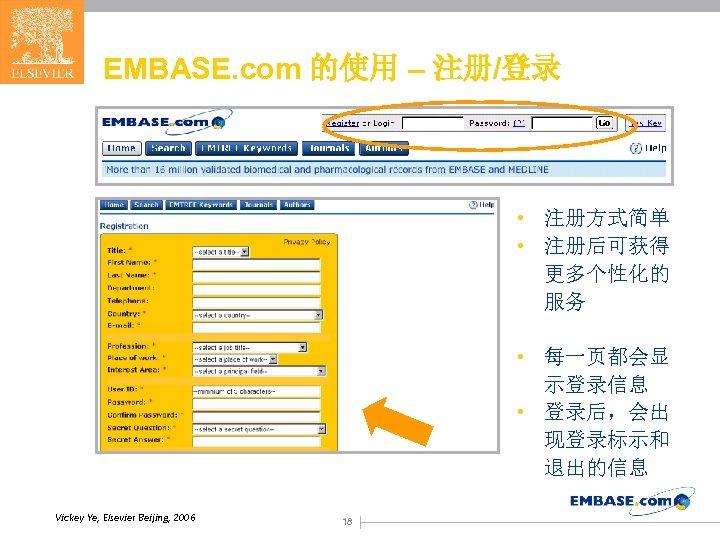 EMBASE. com 的使用 – 注册/登录 • 注册方式简单 • 注册后可获得 更多个性化的 服务 • 每一页都会显 示登录信息