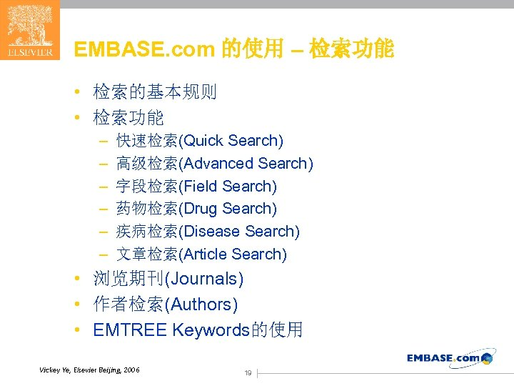 EMBASE. com 的使用 – 检索功能 • 检索的基本规则 • 检索功能 – – – 快速检索(Quick Search)