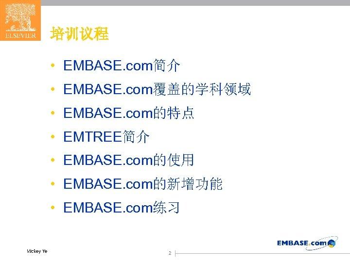培训议程 • EMBASE. com简介 • EMBASE. com覆盖的学科领域 • EMBASE. com的特点 • EMTREE简介 • EMBASE.