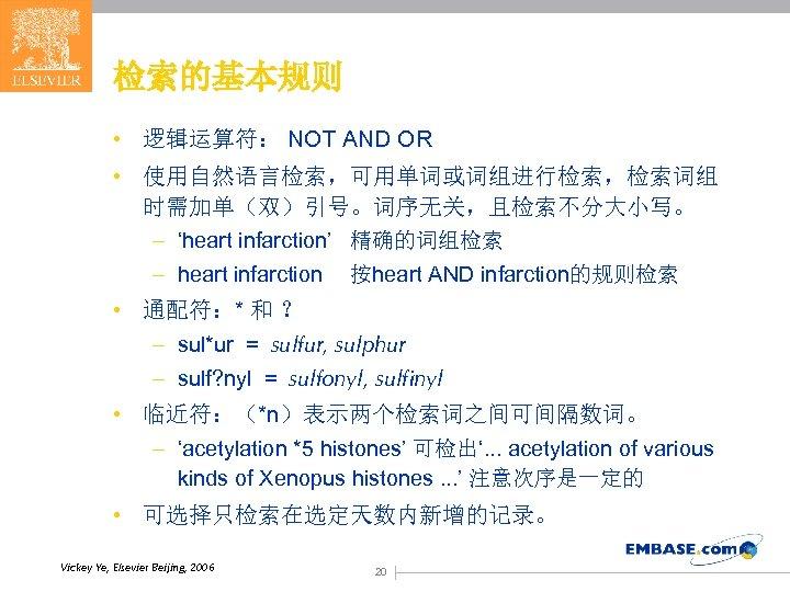 检索的基本规则 • 逻辑运算符: NOT AND OR • 使用自然语言检索,可用单词或词组进行检索,检索词组 时需加单(双)引号。词序无关,且检索不分大小写。 – 'heart infarction' 精确的词组检索 –