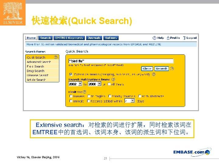 """快速检索(Quick Search) """"bird flu"""" 2002 2006 Extensive search:对检索的词进行扩展,同时检索该词在 EMTREE中的首选词、该词本身、该词的派生词和下位词。 Vickey Ye, Elsevier Beijing, 2006"""