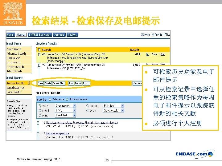 检索结果 - 检索保存及电邮提示 l l 23 可从检索记录中选择任 意的检索策略作为每周 电子邮件提示以跟踪获 得新的相关文献 l Vickey Ye, Elsevier