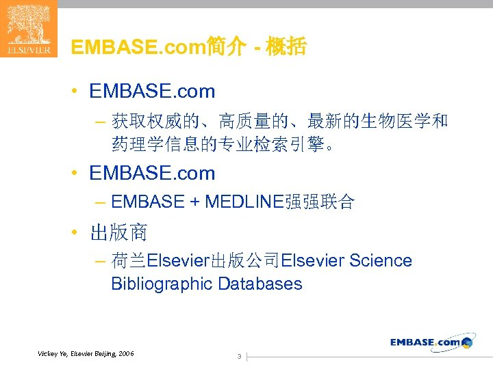 EMBASE. com简介 - 概括 • EMBASE. com – 获取权威的、高质量的、最新的生物医学和 药理学信息的专业检索引擎。 • EMBASE. com –