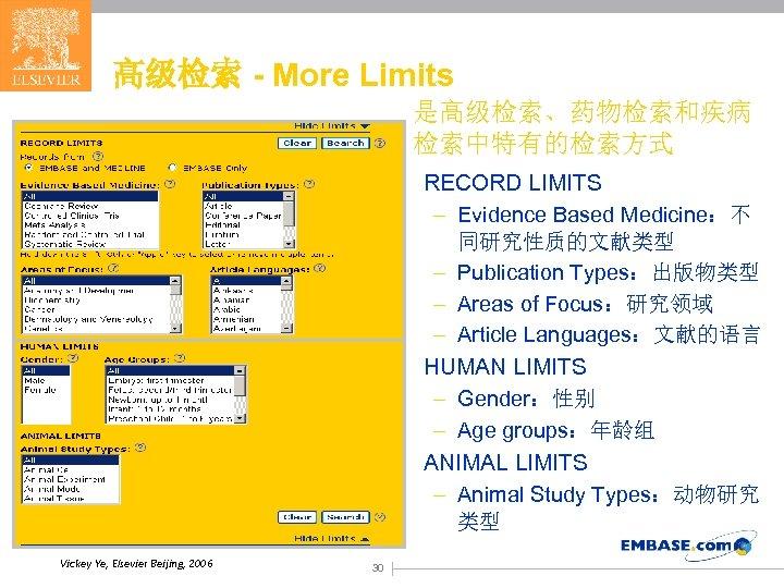 高级检索 - More Limits 是高级检索、药物检索和疾病 检索中特有的检索方式 • RECORD LIMITS – Evidence Based Medicine:不 同研究性质的文献类型