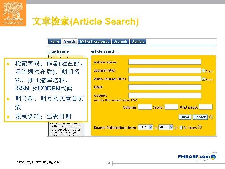 文章检索(Article Search) l 检索字段:作者(姓在前, 名的缩写在后)、期刊名 称、期刊缩写名称、 ISSN 及CODEN代码 l 期刊卷、期号及文章首页 数 l 限制选项:出版日期 Vickey