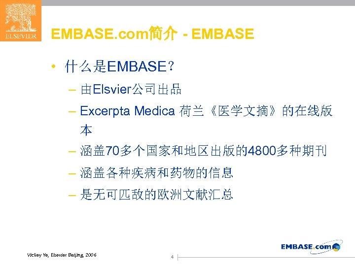 EMBASE. com简介 - EMBASE • 什么是EMBASE? – 由Elsvier公司出品 – Excerpta Medica 荷兰《医学文摘》的在线版 本 –