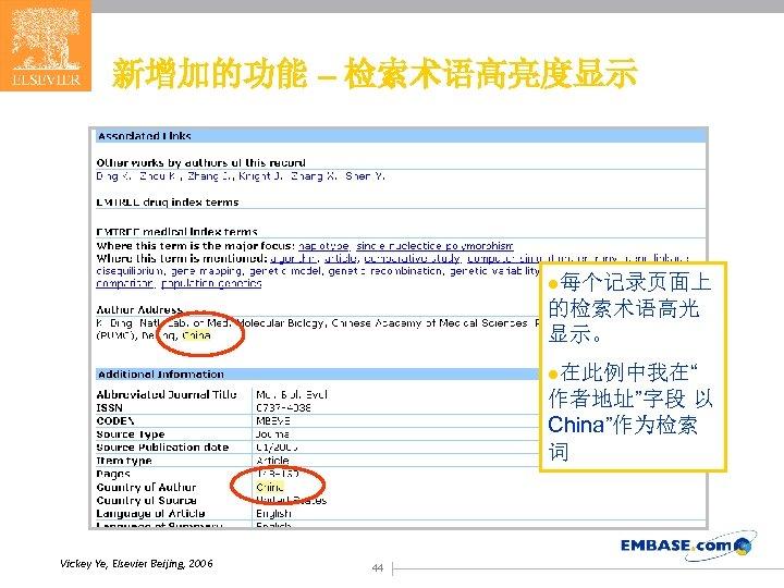"""新增加的功能 – 检索术语高亮度显示 l每个记录页面上 的检索术语高光 显示。 l在此例中我在"""" 作者地址""""字段 以 China""""作为检索 词 Vickey Ye, Elsevier"""