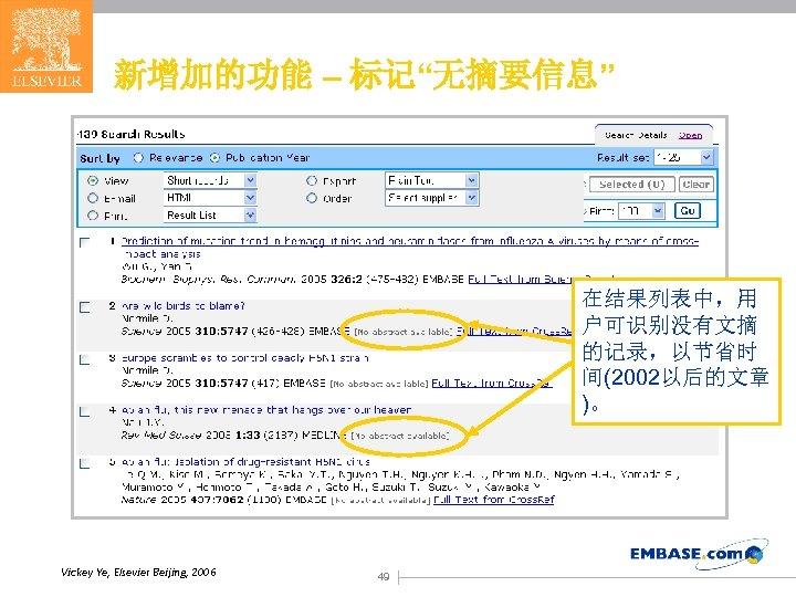 """新增加的功能 – 标记""""无摘要信息"""" 在结果列表中,用 户可识别没有文摘 的记录,以节省时 间(2002以后的文章 )。 Vickey Ye, Elsevier Beijing, 2006 49"""