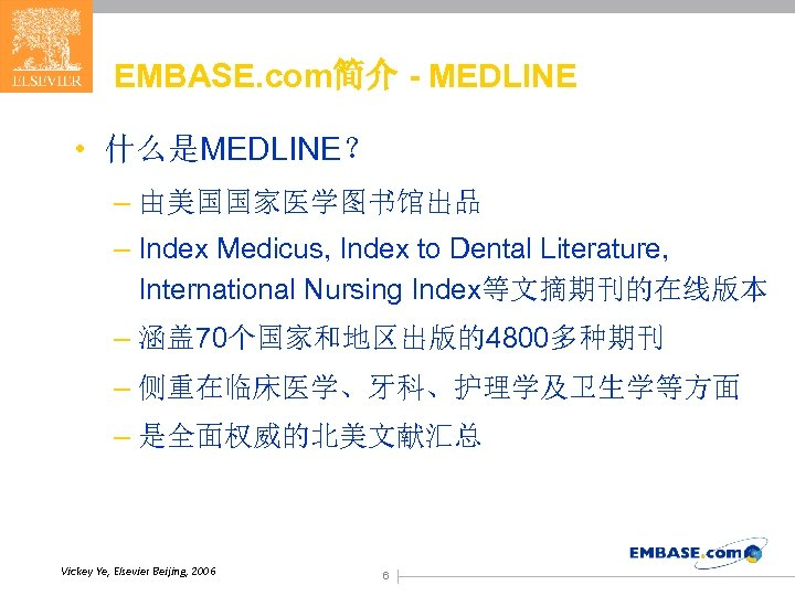 EMBASE. com简介 - MEDLINE • 什么是MEDLINE? – 由美国国家医学图书馆出品 – Index Medicus, Index to Dental