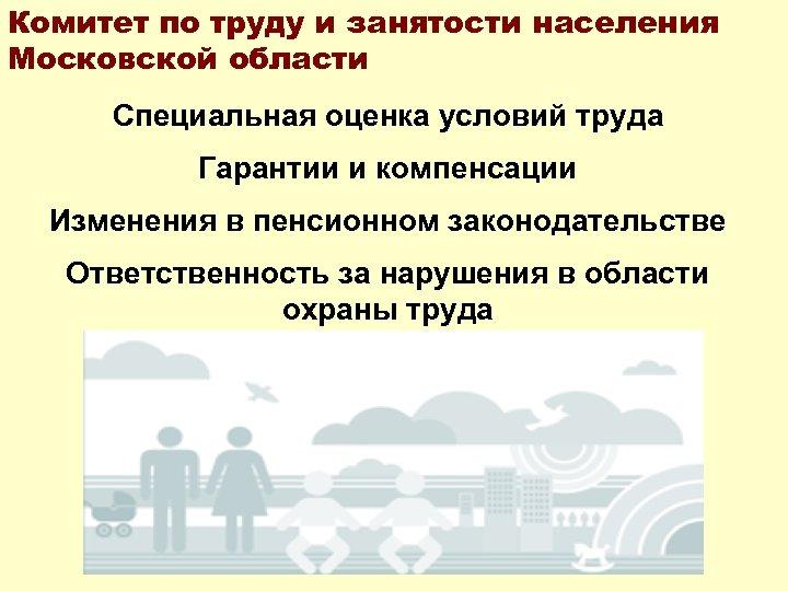 Комитет по труду и занятости населения Московской области Специальная оценка условий труда Гарантии и