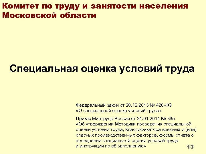 Комитет по труду и занятости населения Московской области Специальная оценка условий труда Федеральный закон