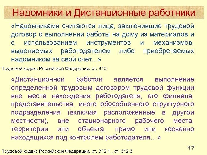 Надомники и Дистанционные работники «Надомниками считаются лица, заключившие трудовой договор о выполнении работы на