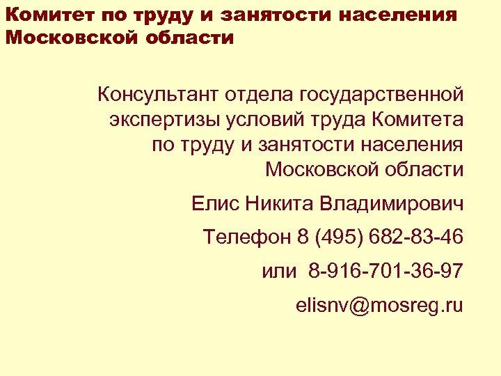 Комитет по труду и занятости населения Московской области Консультант отдела государственной экспертизы условий труда