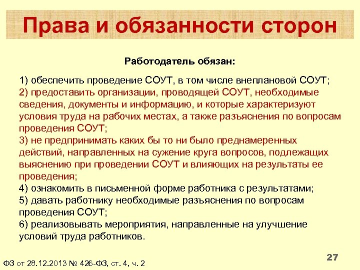 Права и обязанности сторон Работодатель обязан: 1) обеспечить проведение СОУТ, в том числе внеплановой