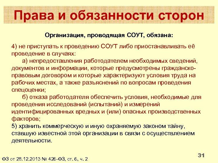 Права и обязанности сторон Организация, проводящая СОУТ, обязана: 4) не приступать к проведению СОУТ