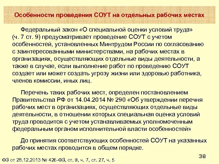 Особенности проведения СОУТ на отдельных рабочих местах Федеральный закон «О специальной оценки условий труда»