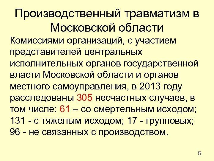 Производственный травматизм в Московской области Комиссиями организаций, с участием представителей центральных исполнительных органов государственной