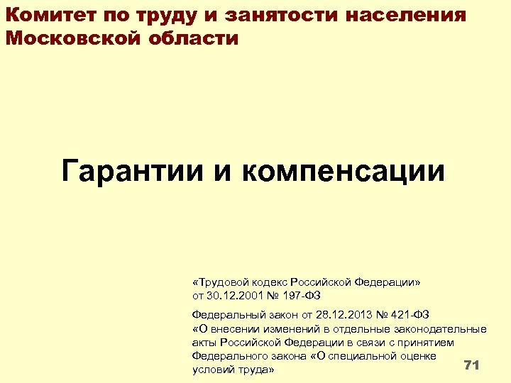 Комитет по труду и занятости населения Московской области Гарантии и компенсации «Трудовой кодекс Российской