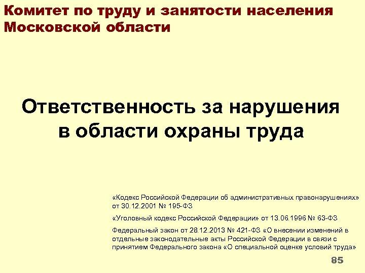 Комитет по труду и занятости населения Московской области Ответственность за нарушения в области охраны