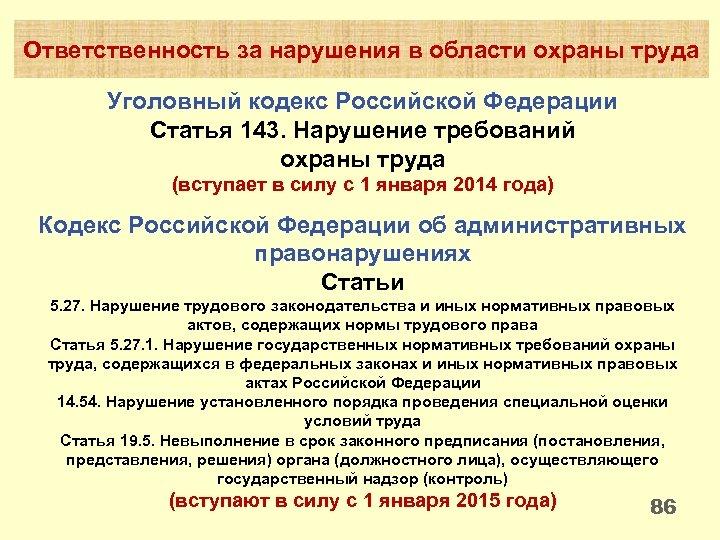 Ответственность за нарушения в области охраны труда Уголовный кодекс Российской Федерации Статья 143. Нарушение