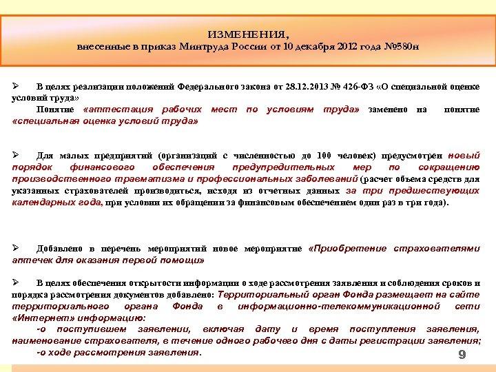 ИЗМЕНЕНИЯ, внесенные в приказ Минтруда России от 10 декабря 2012 года № 580 н