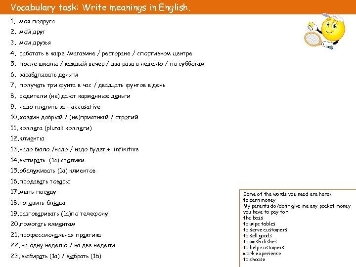 Vocabulary task: Write meanings in English. 1. моя подруга 2. мой друг 3. мои