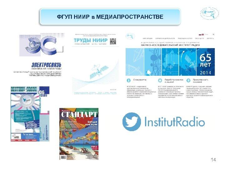 ФГУП НИИР в МЕДИАПРОСТРАНСТВЕ 14