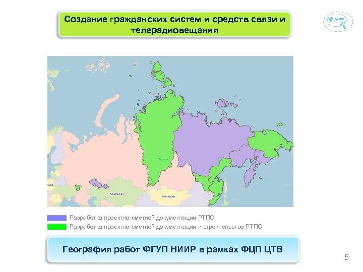 Создание гражданских систем и средств связи и телерадиовещания Разработка проектно-сметной документации РТПС Разработка проектно-сметной
