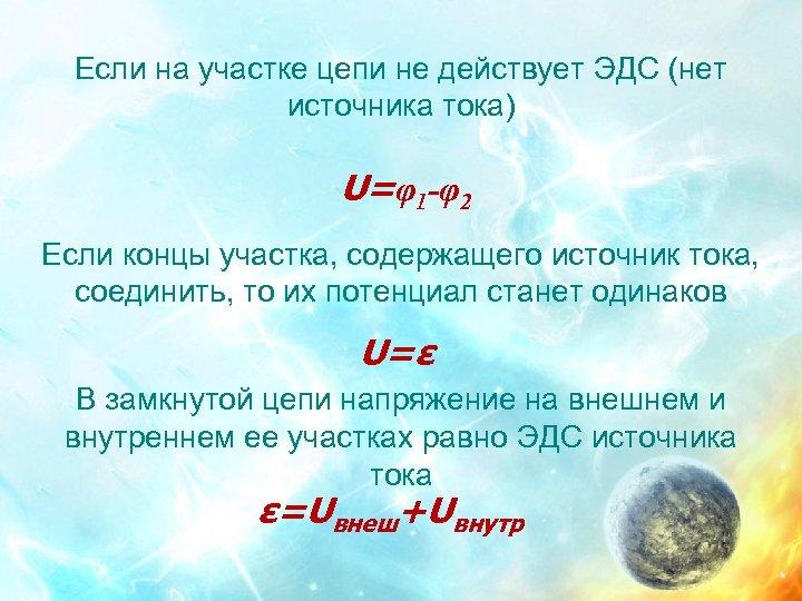Если на участке цепи не действует ЭДС (нет источника тока) U=φ1 -φ2 Если концы