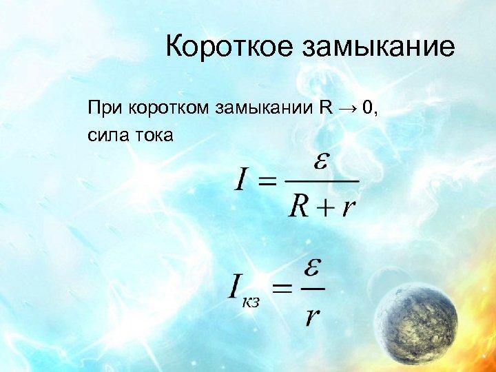 Короткое замыкание При коротком замыкании R → 0, сила тока