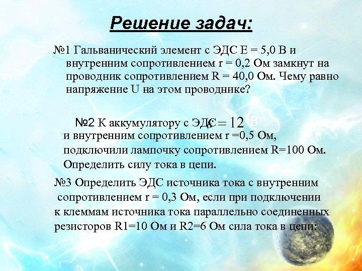 Решение задач: № 1 Гальванический элемент с ЭДС E = 5, 0 В и