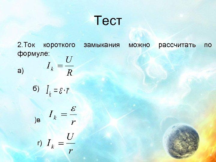 Тест 2. Ток короткого формуле: а) б) )в г) замыкания можно рассчитать по