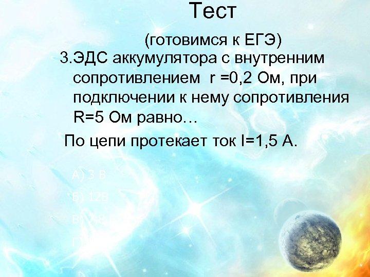 Тест (готовимся к ЕГЭ) 3. ЭДС аккумулятора с внутренним сопротивлением r =0, 2 Ом,