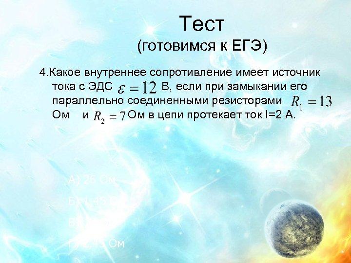 Тест (готовимся к ЕГЭ) 4. Какое внутреннее сопротивление имеет источник тока с ЭДС В,
