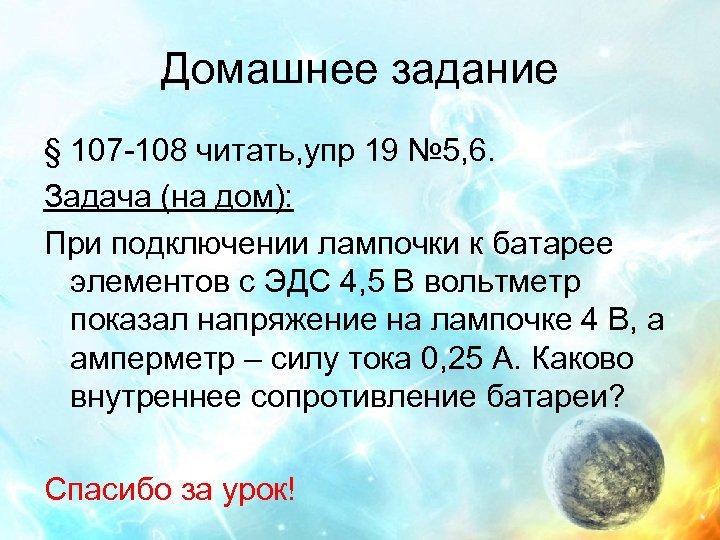 Домашнее задание § 107 -108 читать, упр 19 № 5, 6. Задача (на дом):