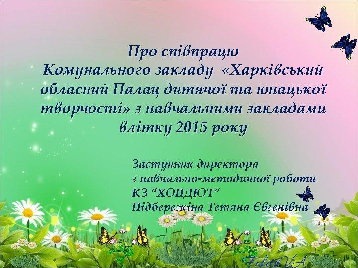 Про співпрацю Комунального закладу «Харківський обласний Палац дитячої та юнацької творчості» з навчальними закладами