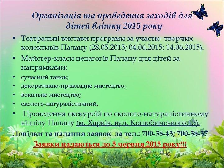 Організація та проведення заходів для дітей влітку 2015 року • Театральні вистави програми за