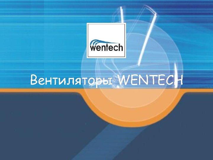 Вентиляторы WENTECH