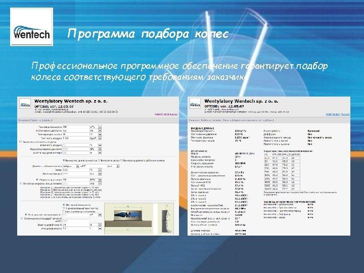 Программа подбора колес Профессиональное программное обеспечение гарантирует подбор колеса соответствующего требованиям заказчика