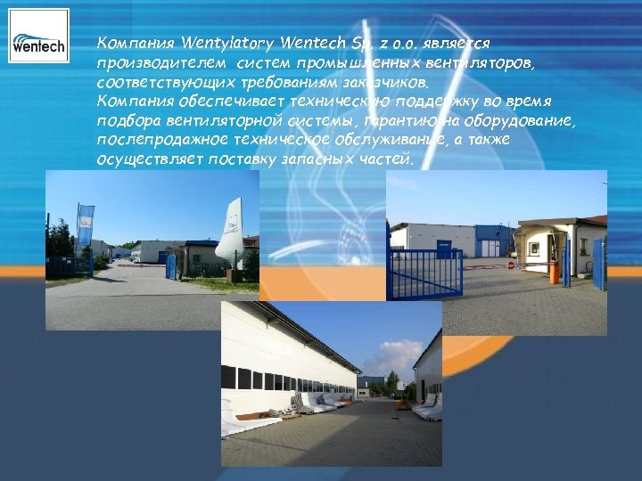 Компания Wentylatory Wentech Sp. z o. o. является производителем систем промышленных вентиляторов, соответствующих требованиям