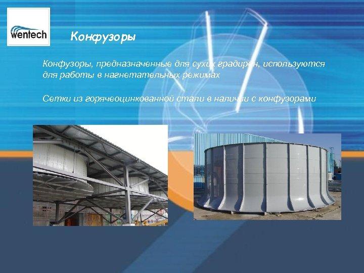 Конфузоры, предназначенные для сухих градирен, используются для работы в нагнетательных режимах Сетки из горячеоцинкованной