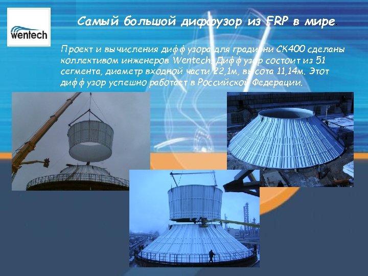 Самый большой диффузор из FRP в мире. Проект и вычисления диффузора для градирни СК