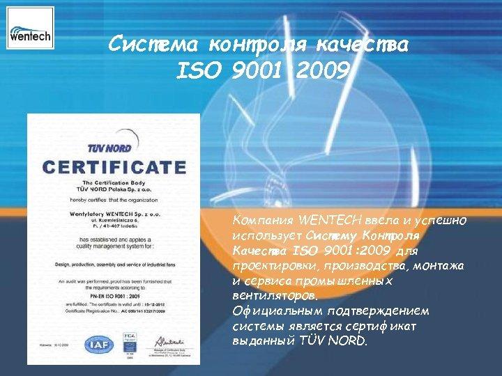 Система контроля качества ISO 9001: 2009 Компания WENTECH ввела и успешно использует Систему Контроля