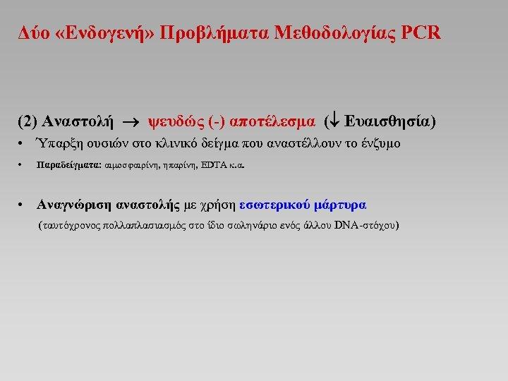 Δύο «Ενδογενή» Προβλήματα Μεθοδολογίας PCR (2) Αναστολή ψευδώς (-) αποτέλεσμα ( Ευαισθησία) • Ύπαρξη