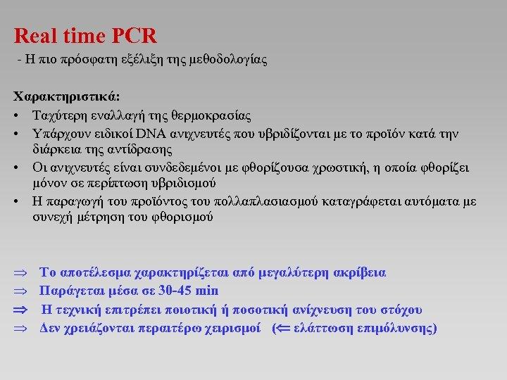 Real time PCR - Η πιο πρόσφατη εξέλιξη της μεθοδολογίας Χαρακτηριστικά: • Ταχύτερη εναλλαγή
