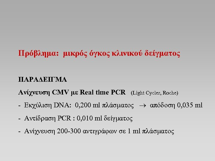 Πρόβλημα: μικρός όγκος κλινικού δείγματος ΠΑΡΑΔΕΙΓΜΑ Ανίχνευση CMV με Real time PCR (Light Cycler,