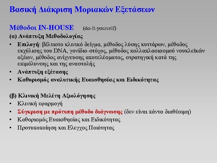 Βασική Διάκριση Μοριακών Εξετάσεων Μέθοδοι IN-HOUSE (do-it-yourself) (α) Ανάπτυξη Μεθοδολογίας • Επιλογή: βέλτιστο κλινικό